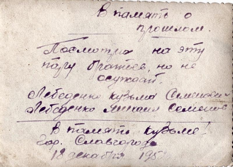 лебеденко-1 (2)