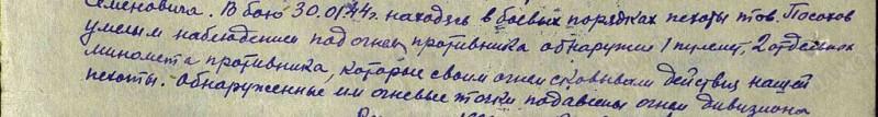 Посохов М.С.