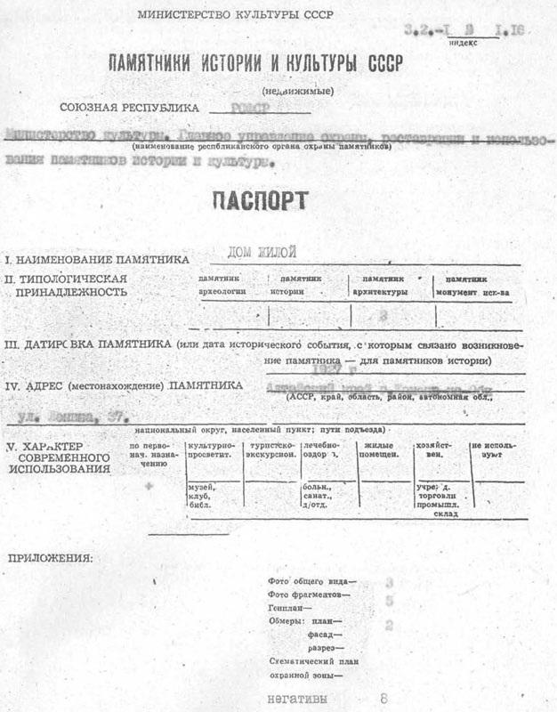 Ленина № 37 (2)