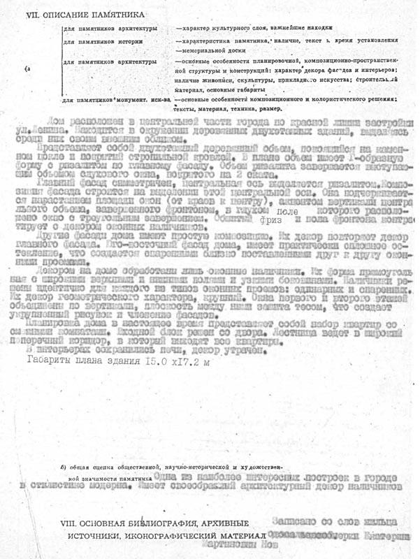 Ленина № 37 (4)
