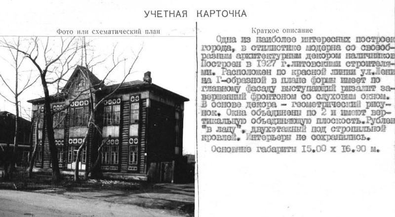 Ленина № 37 (15)