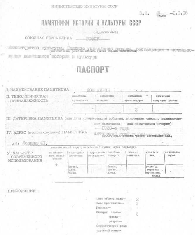Ленина № 41 (2)