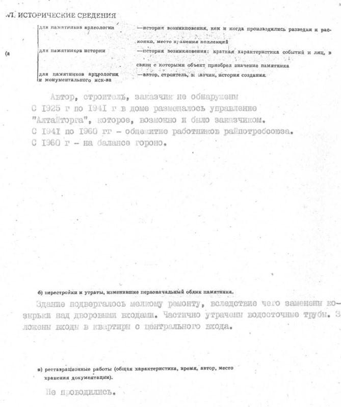 Ленина № 41 (3)