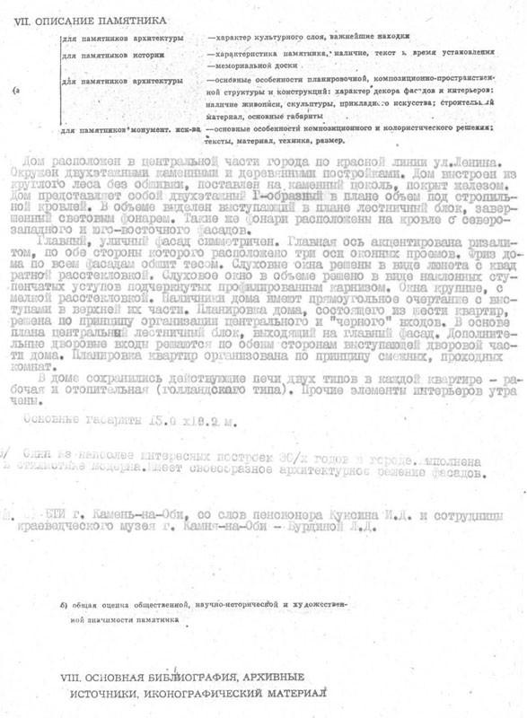Ленина № 41 (4)