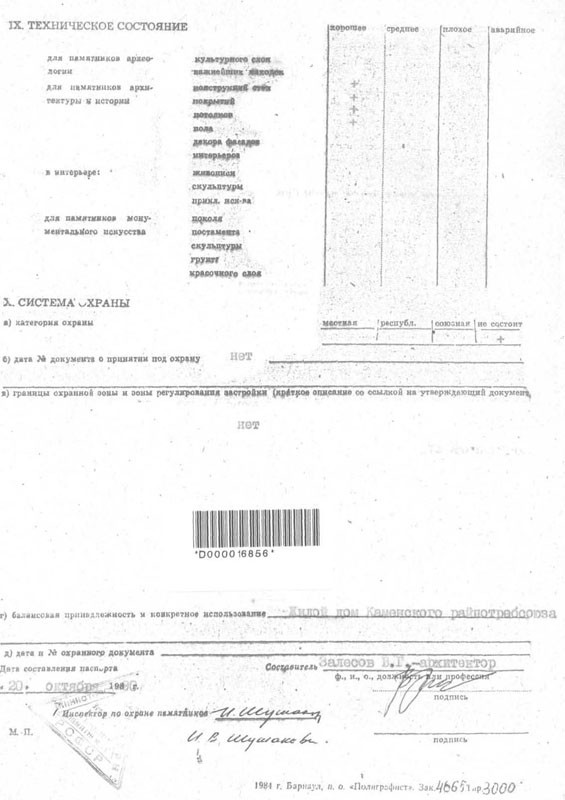 Ленина № 41 (5)