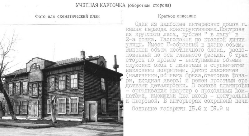 Ленина № 41 (12)