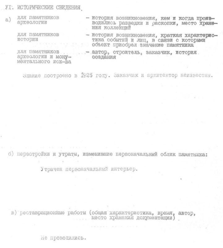Ленина № 41 (14)