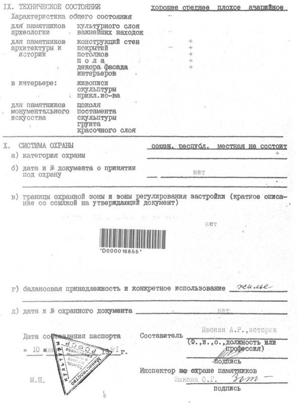 Ленина № 41 (16)