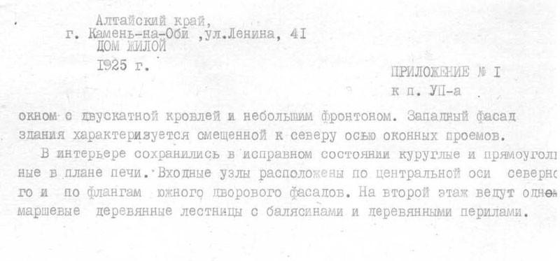 Ленина № 41 (17)