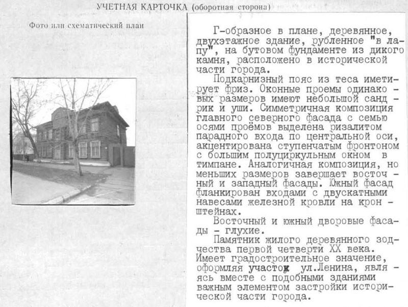 Ленина № 41 (23)