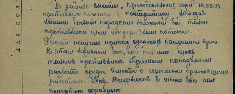 Вишняков