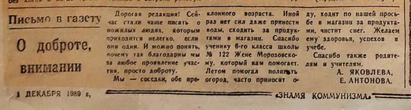 Знамя коммунизма 1 декабря 1989 года (3)