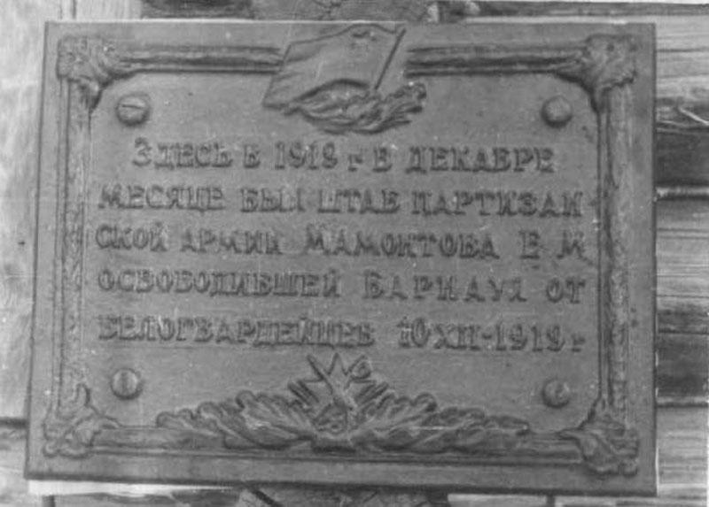 Мемориальная доска на здании Империала (1)