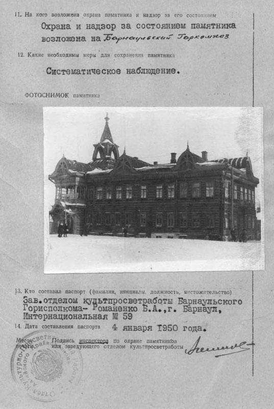 Мемориальная доска на здании Империала (4)