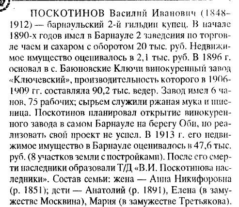 Поскотинов