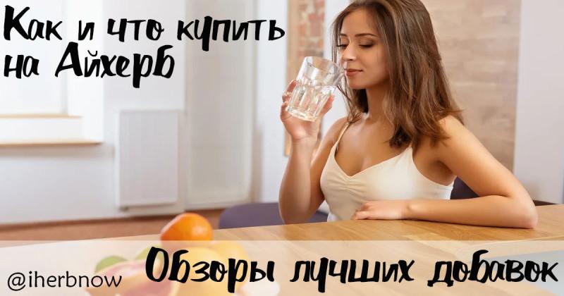 Лучшие витамины с Айхерб обзор