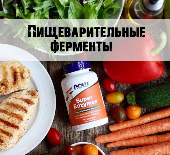 БАД Now Foods Супер Энзимы, Super Enzymes. Обзор биодобавки США, польза и вред, как принимать