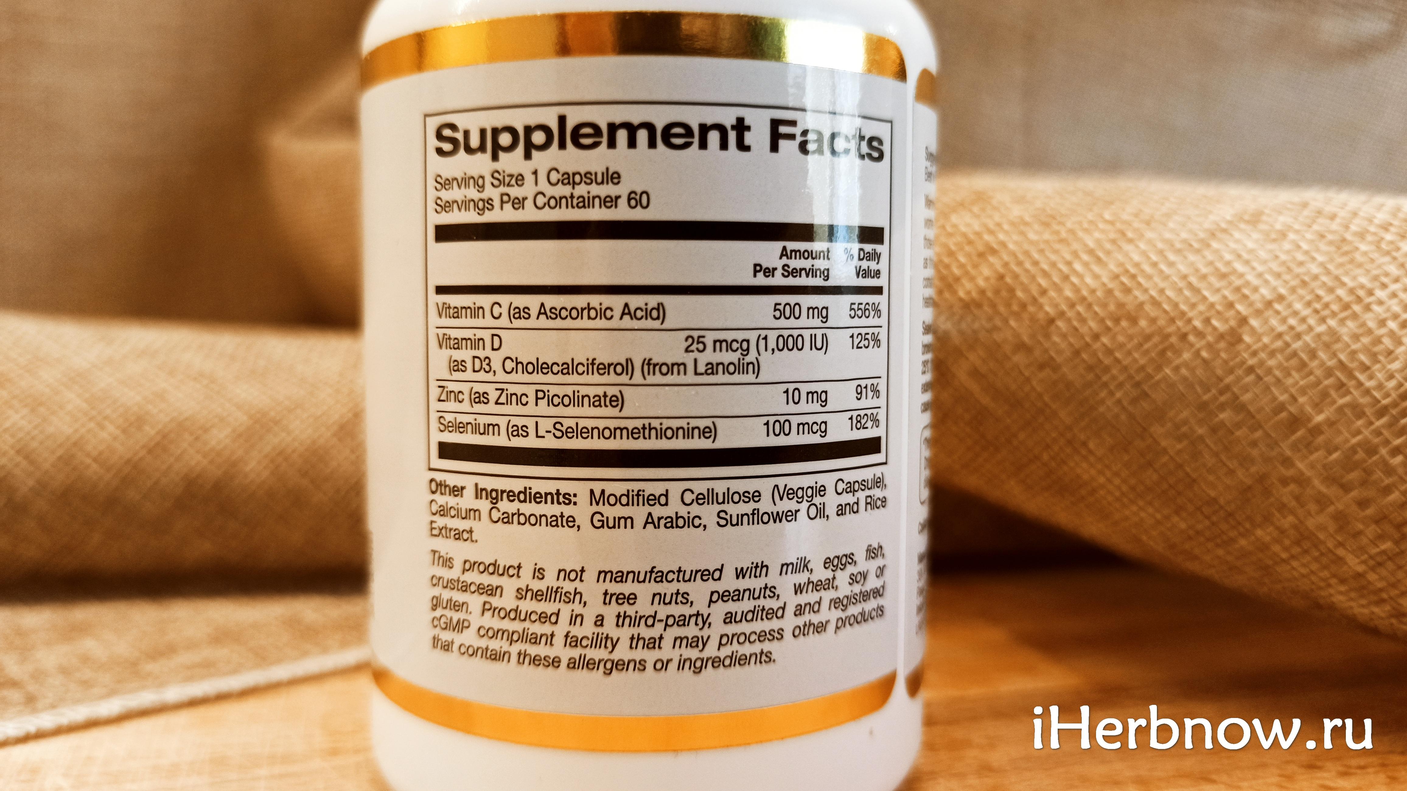 Состав immune4 витамины для иммунитета California