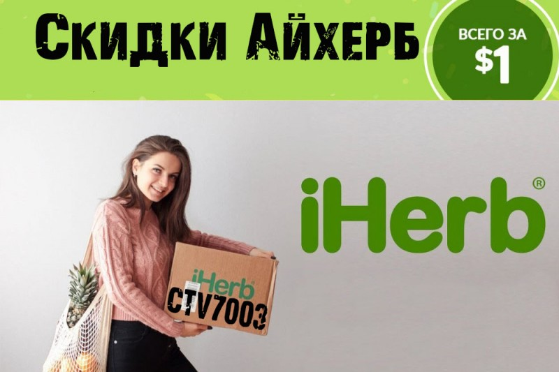 Промокод Айхерб 10% на скидку и акции iHerb