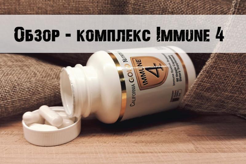 Обзор immune4 витамины для иммунитета от California Gold