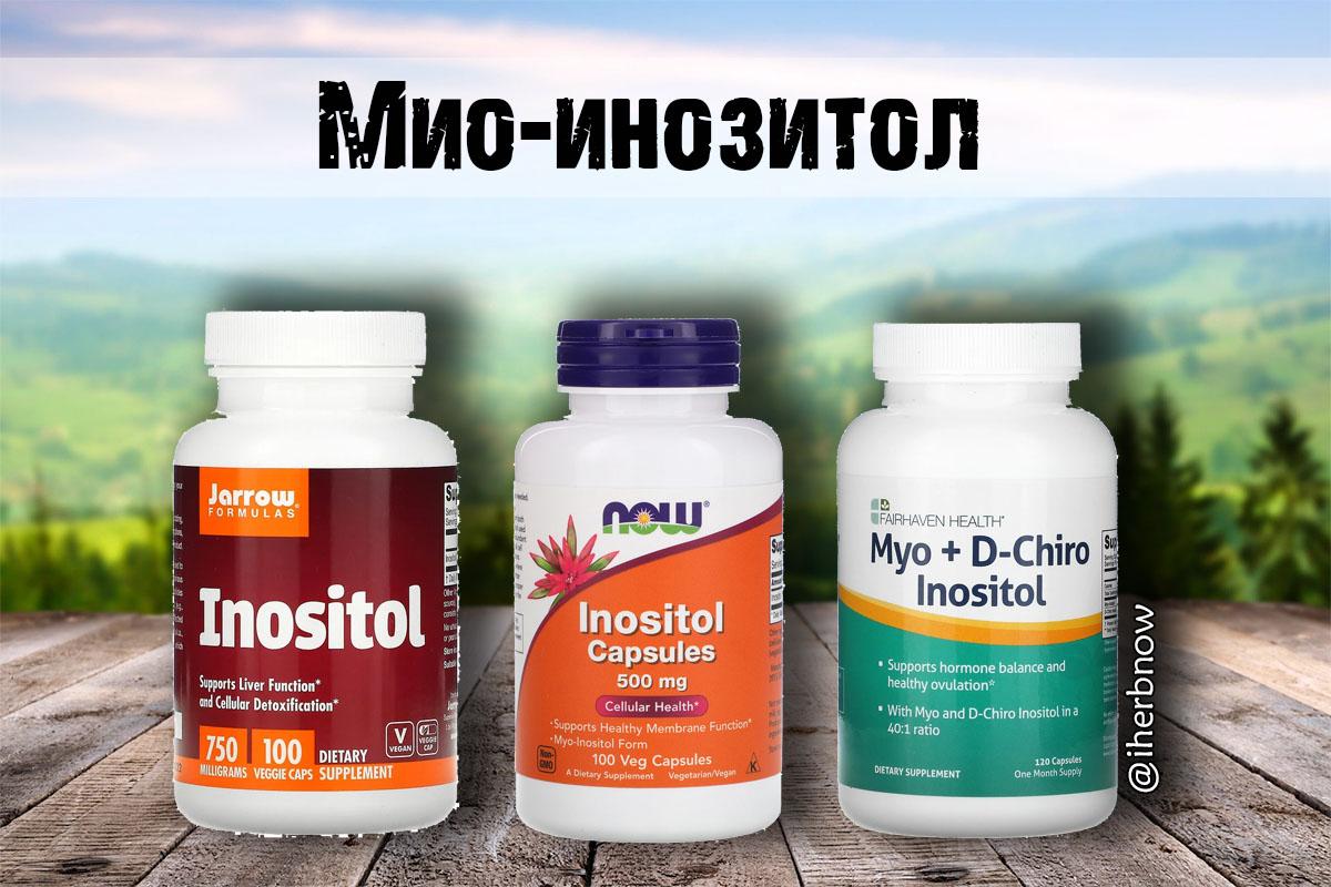 Какой инозитол и мио-инозитол выбрать на Айхерб