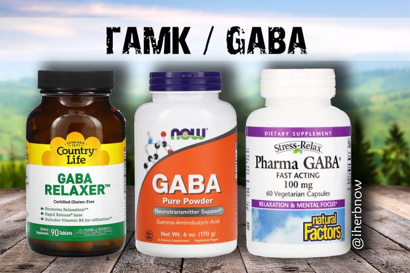 ГАМК гамма-аминомасляная кислота на Айхерб