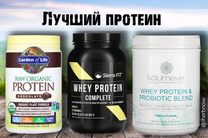 Лучший протеин на Айхерб