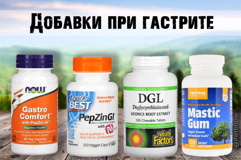 Лечение гастрита — добавки и антибиотики