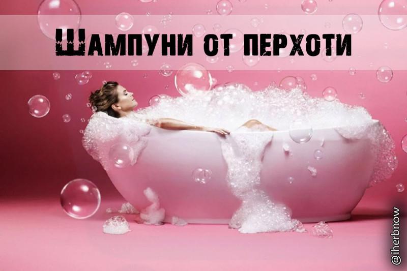 Что купить от перхоти — аналоги Низорал шампуня