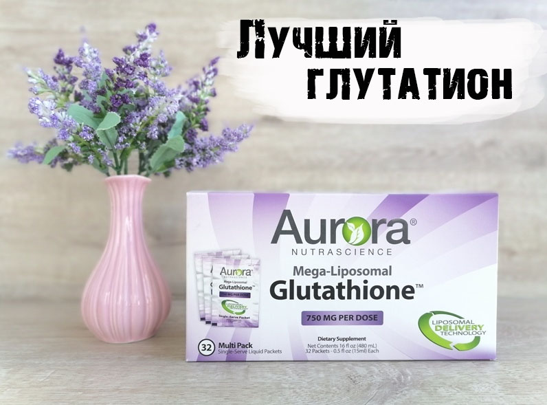 Липосомальный глутатион Айхерб Aurora