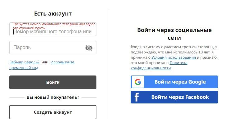 Регистрация на Айхерб