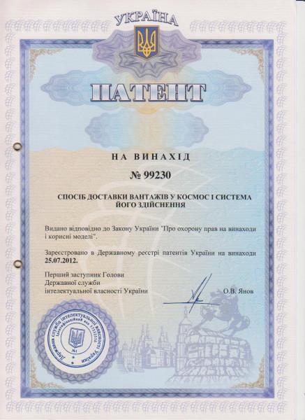 Патент Украины 99320