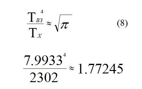 формула 8
