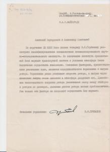 Письмо из ЦК КПСС Юницкому и Майбороде