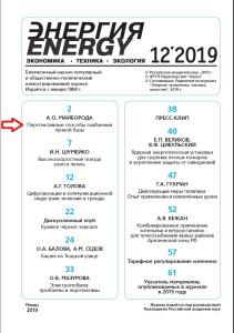 Перспективные способы снабжения лунной базы - ЭНЕРГИЯ-2019-#12.jpg