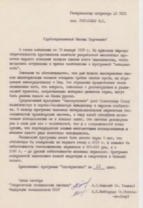Обращение А.Юницкого и А.Майбороды к генсеку ЦК КПСС