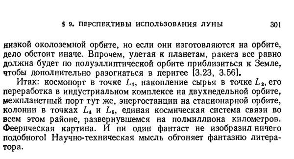 Левантовский-301