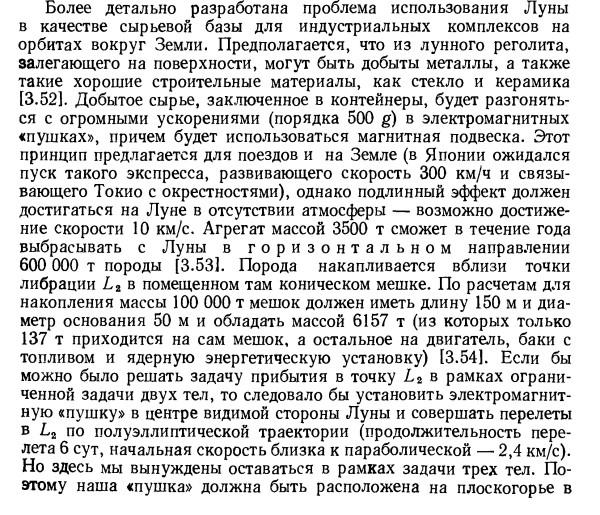 Левантовский-299