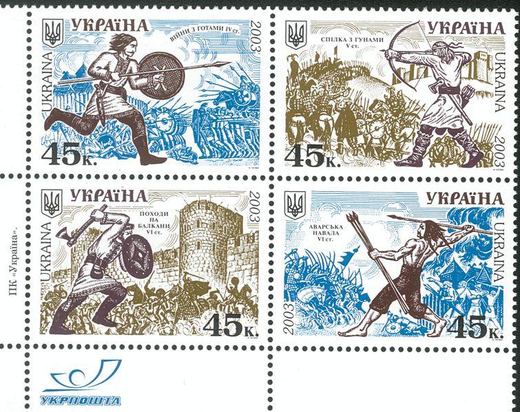 755px-Почтовые_марки_История_Украины_войны_с_готами,_гуннами,_аварами,_2003
