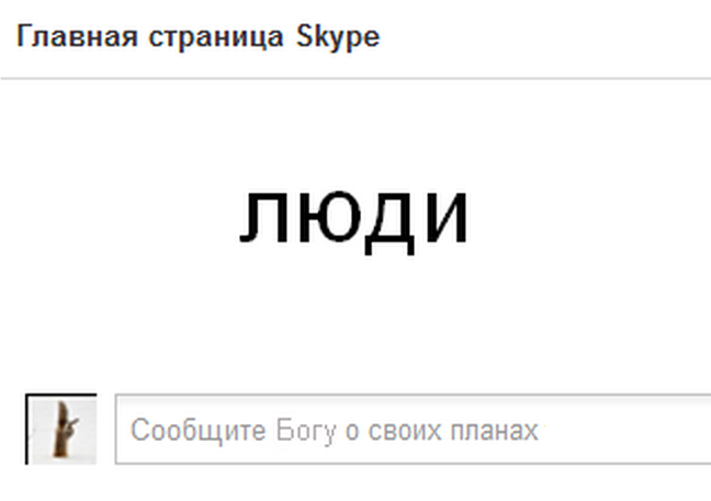 скайп-сообщите-Богу