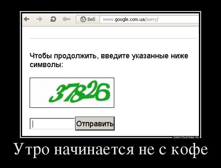 utro-nachinaetsya-ne-s-kofe_demotivator