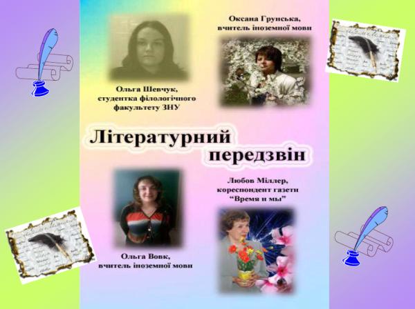 Olga-VIP-author