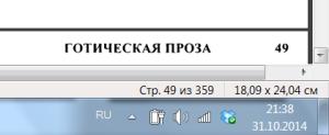 Скриншот 2014-10-31 21.38.51