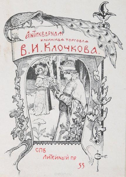 36. Рис. 36. Марка антикв. книжной торговли В.И. Клочкова, рис. С. Соломко