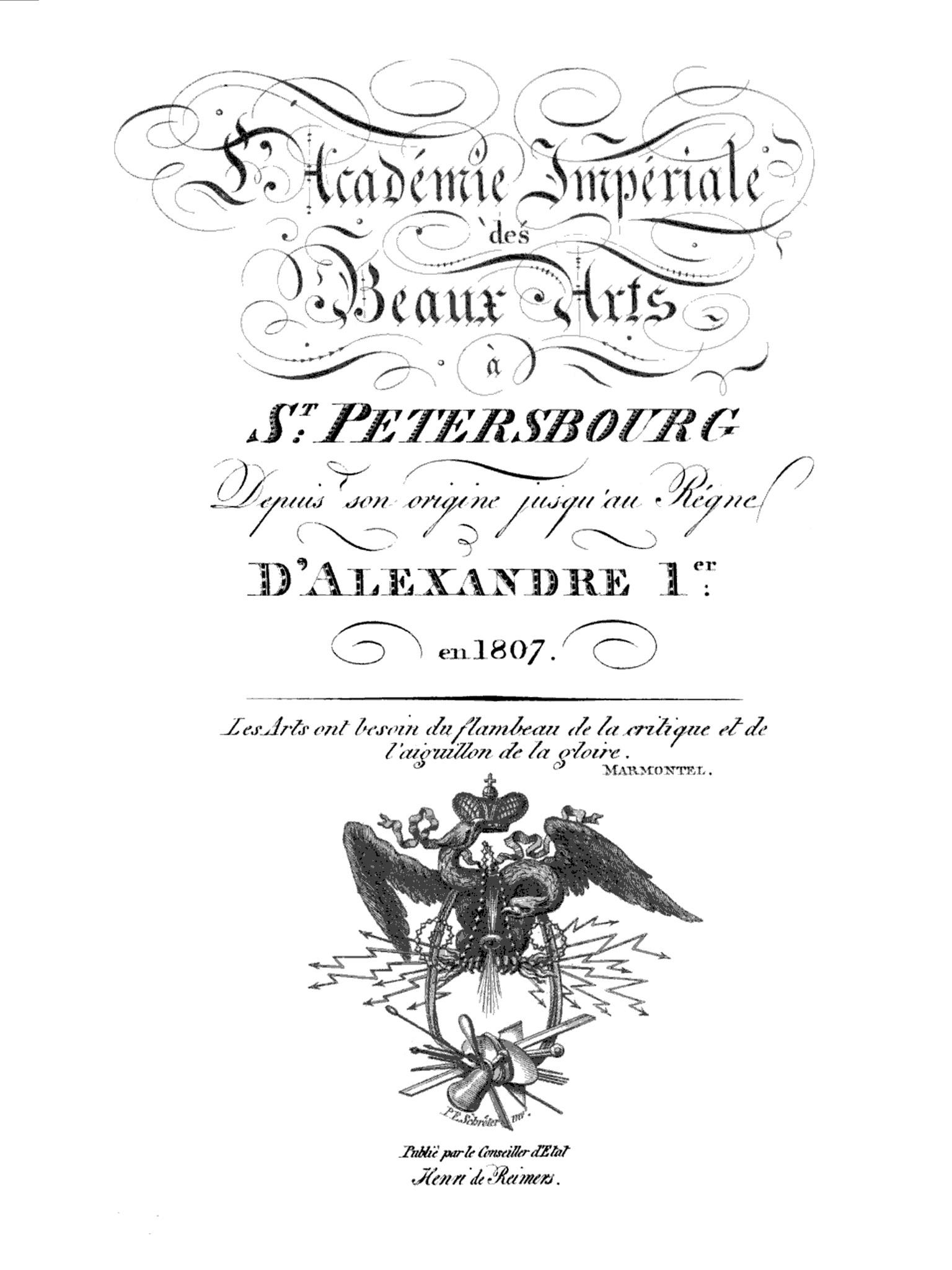Титул. Императорская Академия художеств в Санкт-Петербурге в царствование Александра I в 1807 году