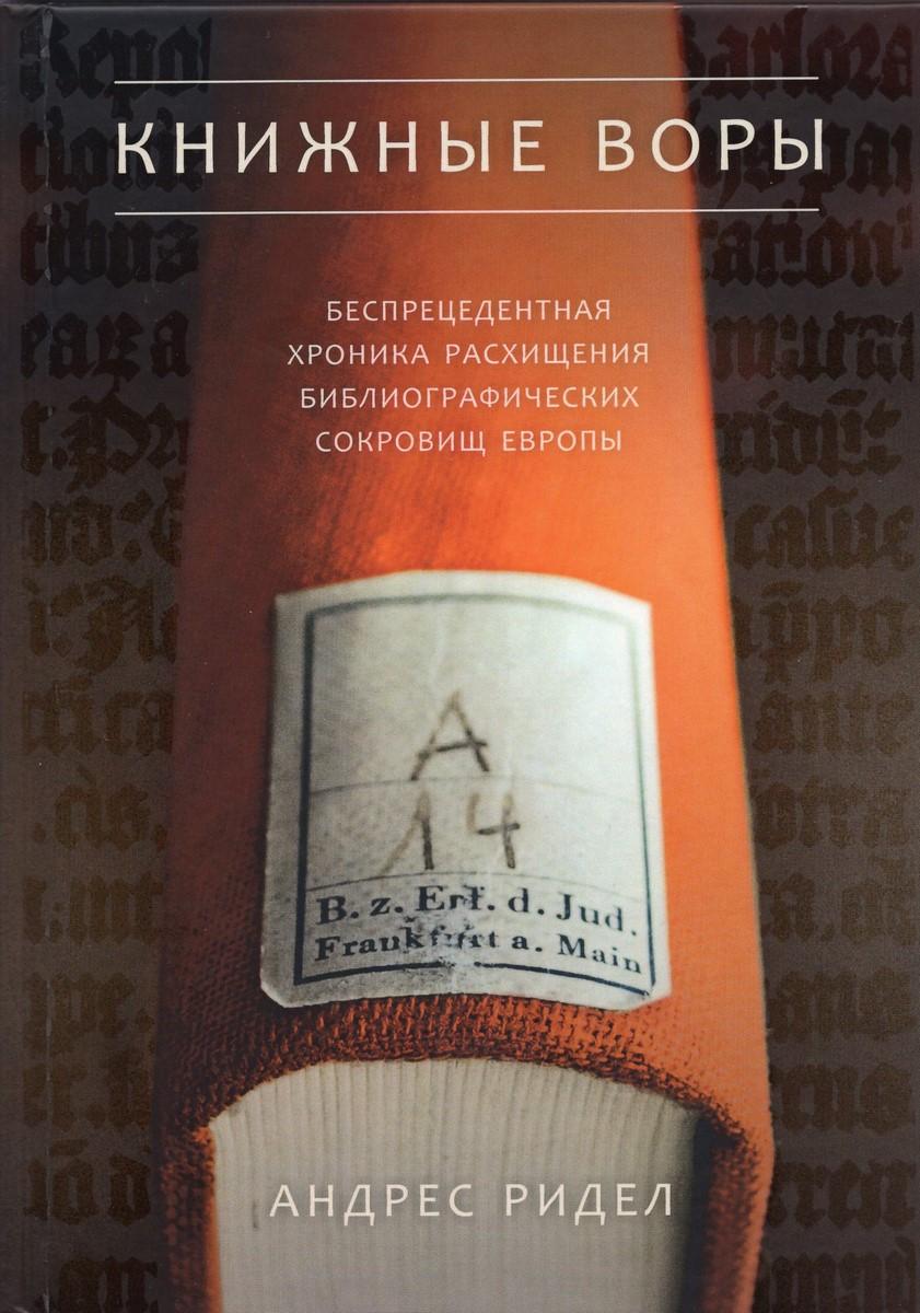 В нижней части корешка приклеен небольшой ярлык, на котором значилось: «В. z. Erf. d. Jud. Frankfurt a. Main».«Библиотека изучения еврейского вопроса. Франкфурт-на-Майне».