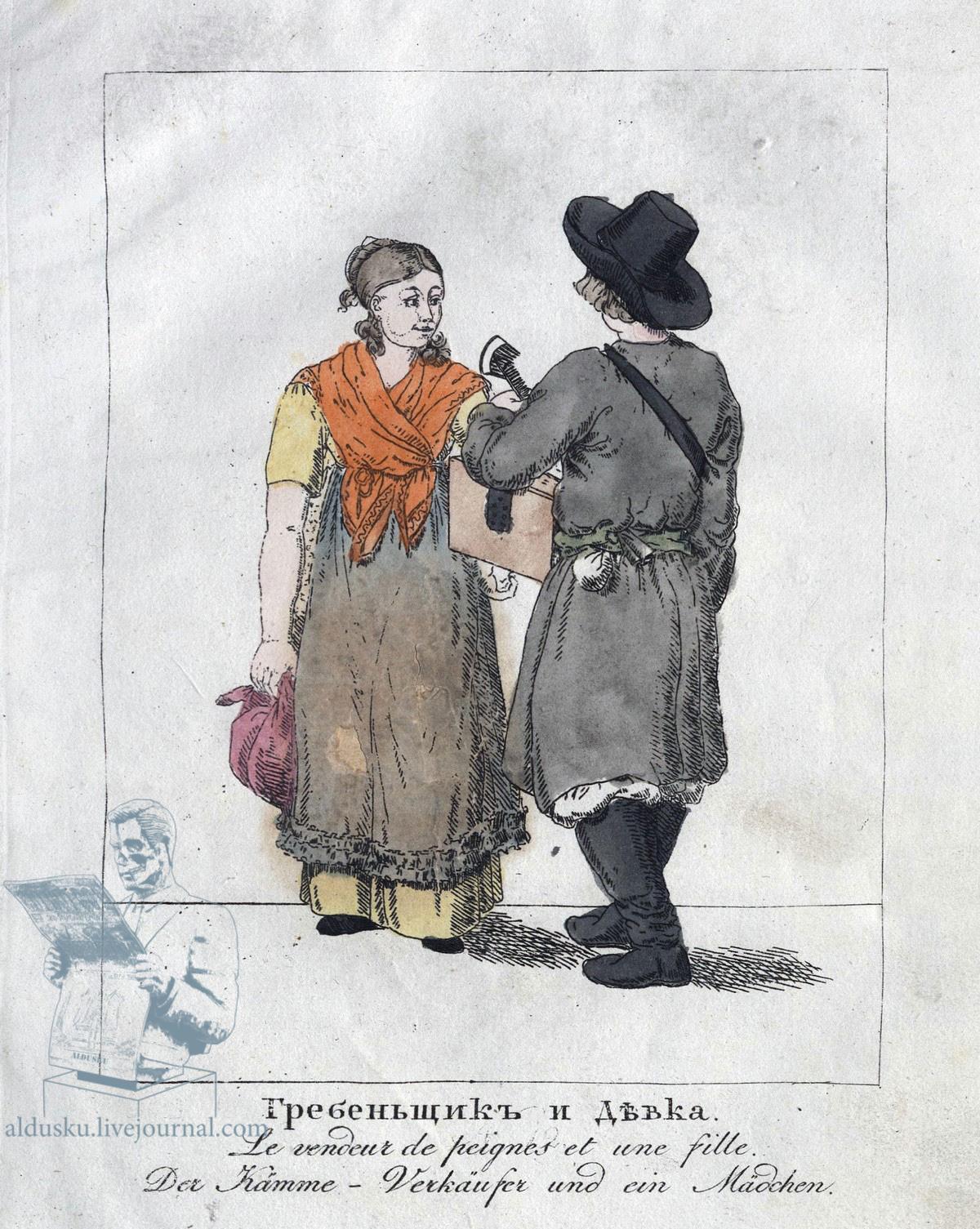 7. Гребешцик и девка.jpg