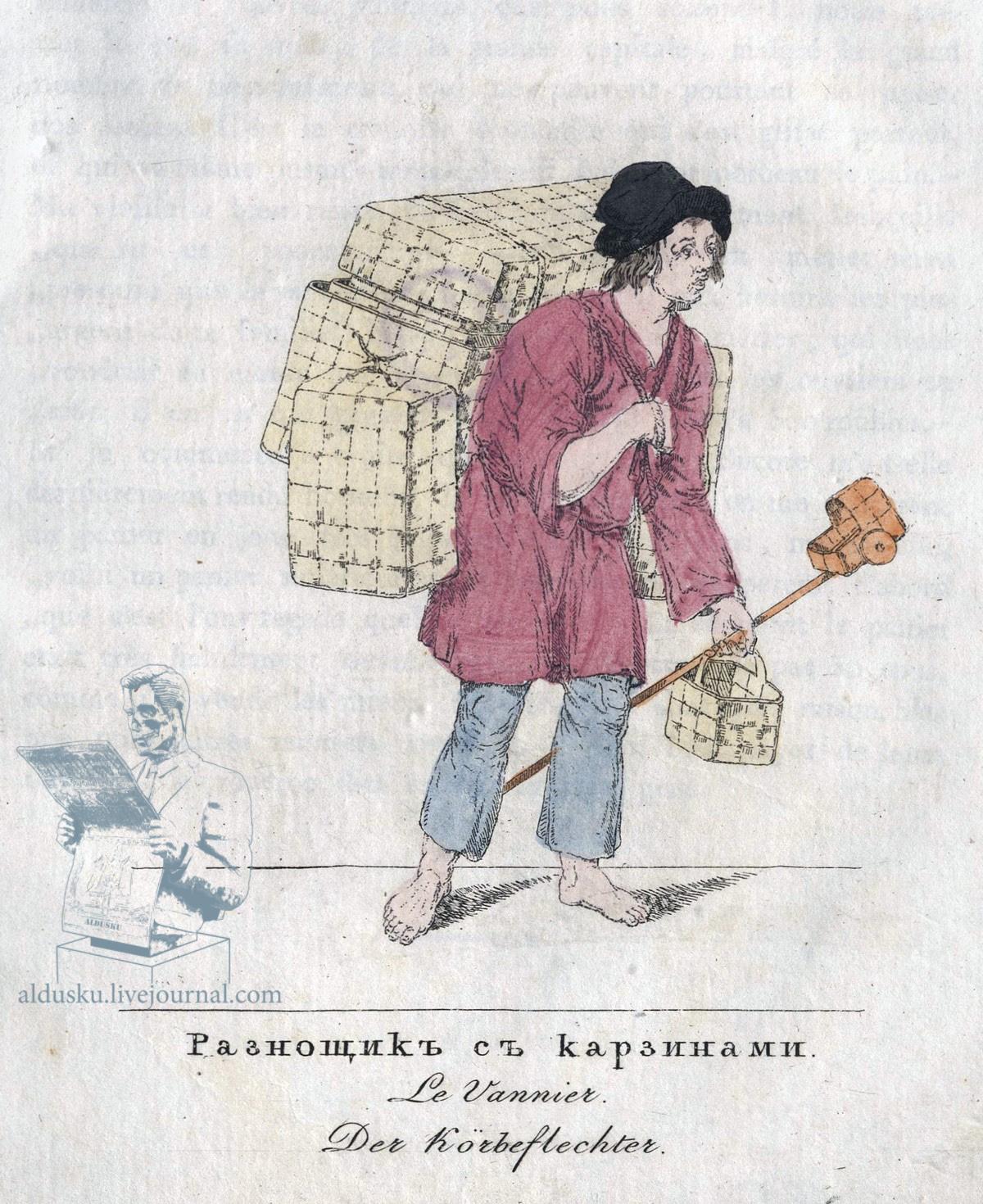 27. Разнощик с карзинами.jpg
