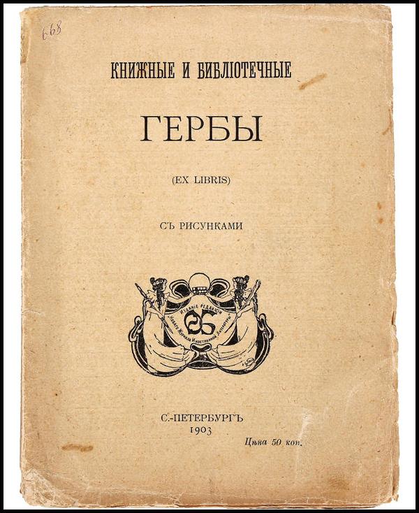 006 Титул 1903.jpg