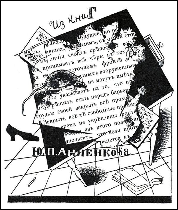 010  Анненков.JPG